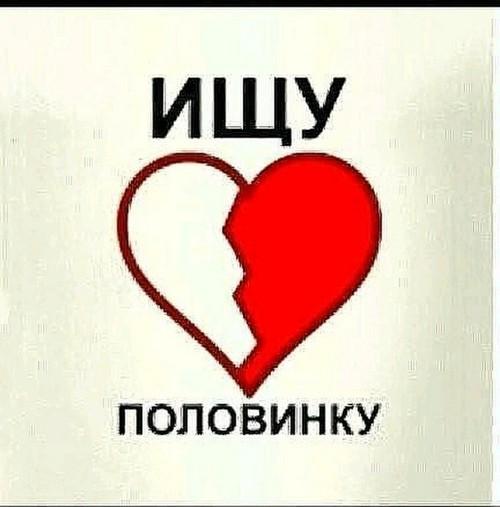 Ищу любовь